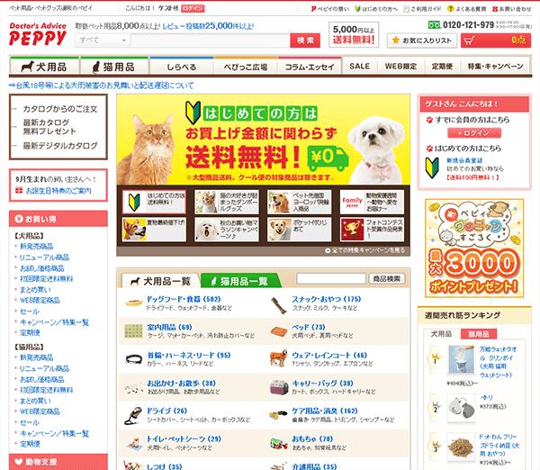 おしゃれな犬のペット用品(グッズ)おすすめ通販サイト!