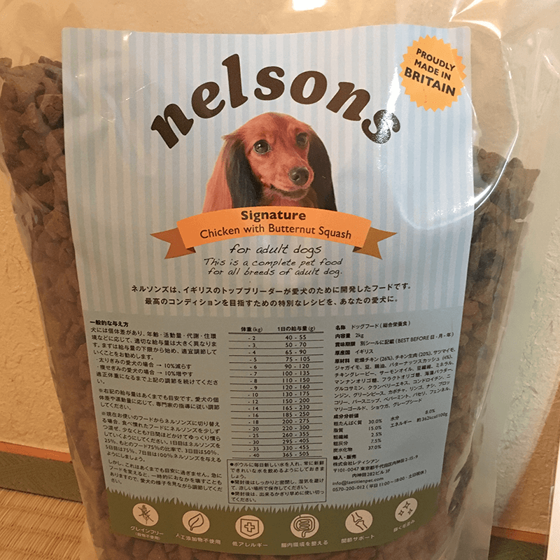 ネルソンズドッグフードを実際に試した評価と評判