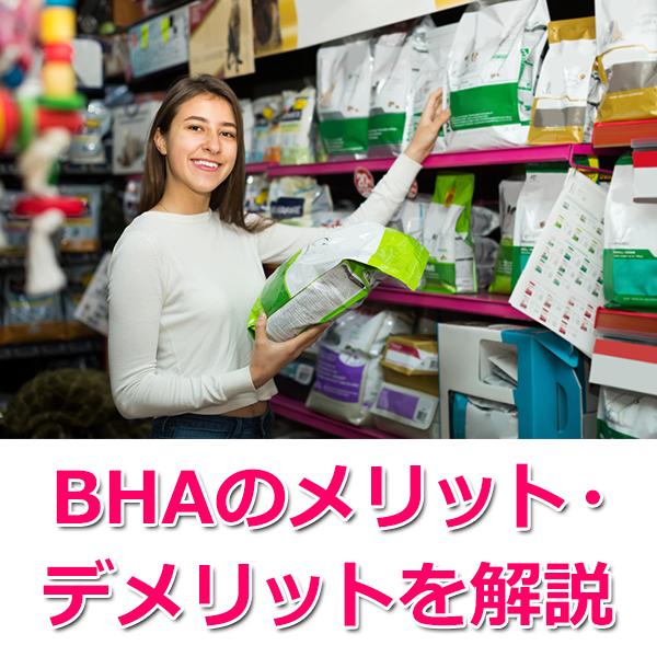 ロイヤルカナンで使われる「BHA」とは?