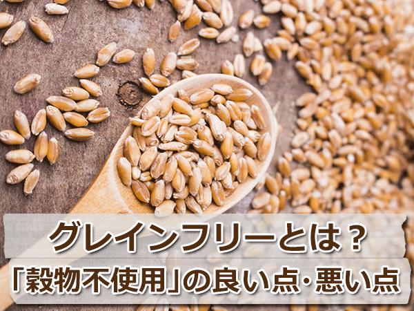 穀物不使用!グレインフリーとはどんな効果があるの?