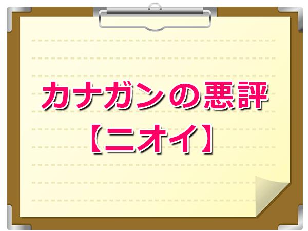 カナガンの悪評【ニオイ】