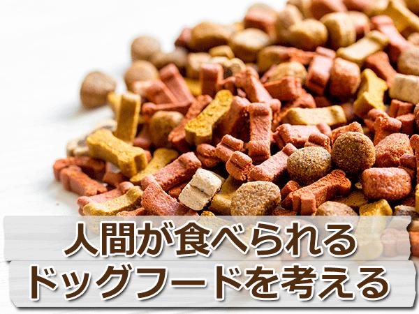 人間が食べられるドッグフード【愛犬のご飯を考える】