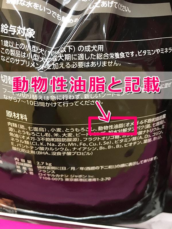 動物性油脂