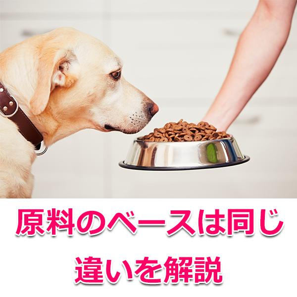 プロマネージ犬種別のベースとなる原材料
