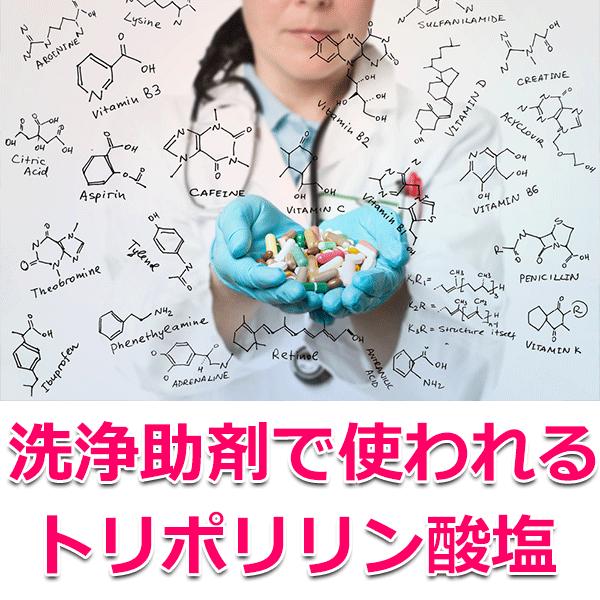 STPP(トリポリリン酸塩)