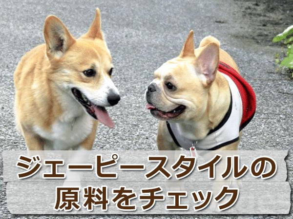 ジェーピースタイル(JPスタイル)の原料・口コミ・評判
