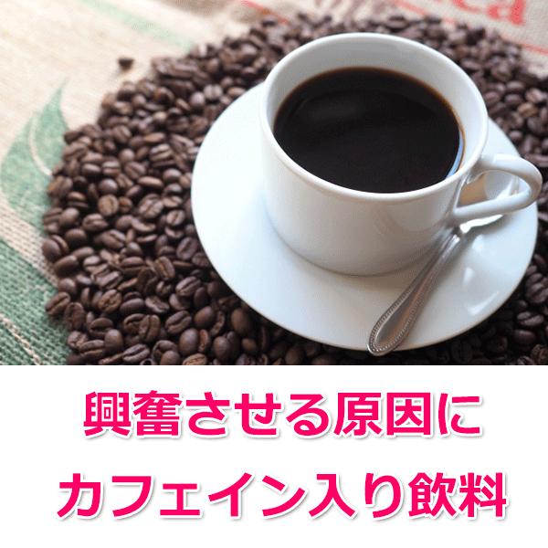 コーヒー、緑茶、紅茶など