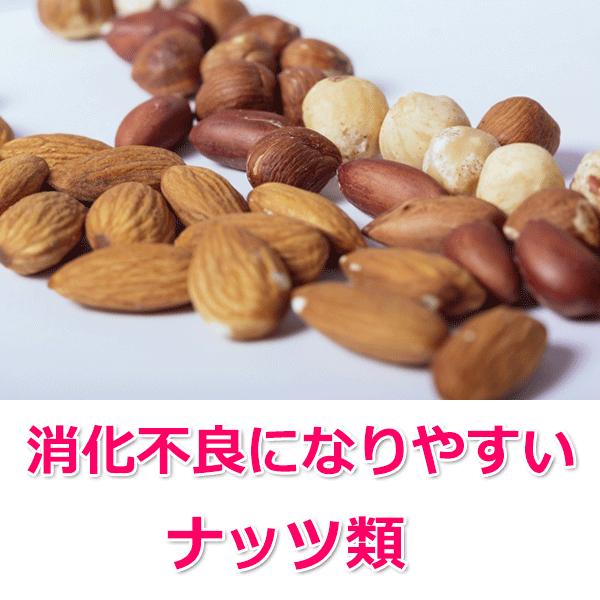 生の豆やナッツ類