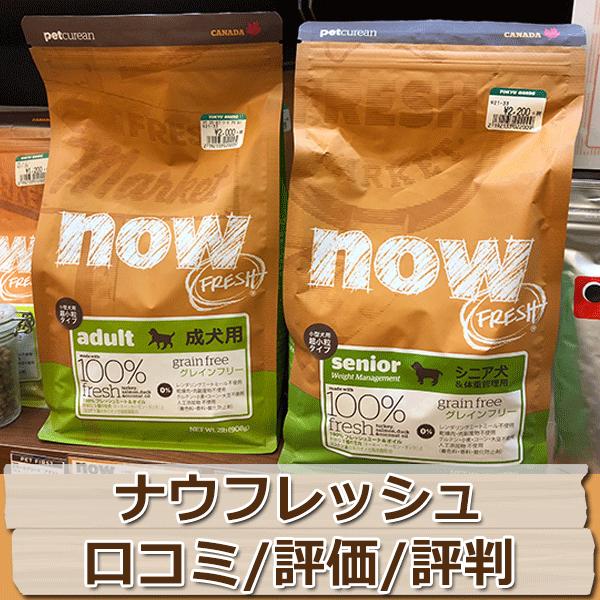 ナウフレッシュドッグフード【口コミ・評価・評判】