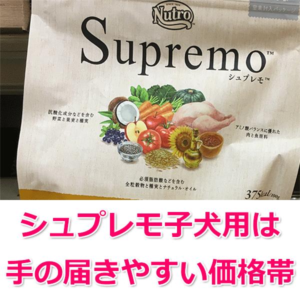 3.ニュートロ「シュプレモ」子犬用