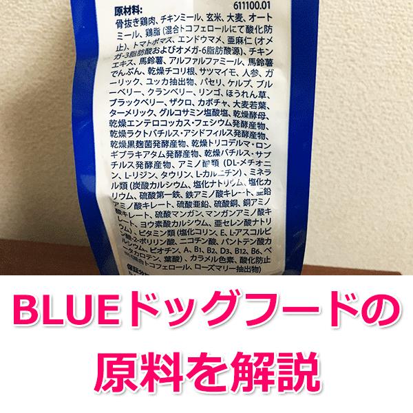 ブルー原料について