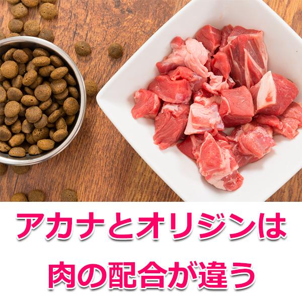 アカナとオリジンの違い【生肉の配合率】