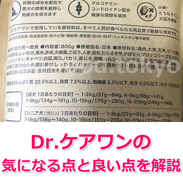 Dr.ケアワンの原料