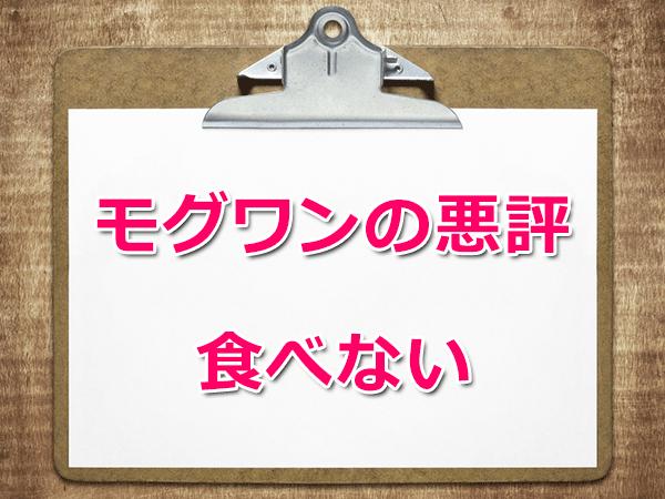 モグワン悪評・口コミ①「食べない」
