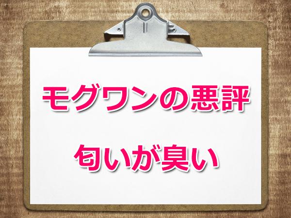 モグワン悪評・口コミ②「匂いが臭い」