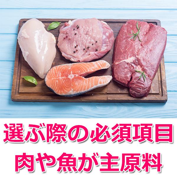 2.主原料が肉や魚か