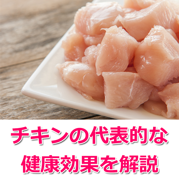 チキン(鶏肉)の特徴