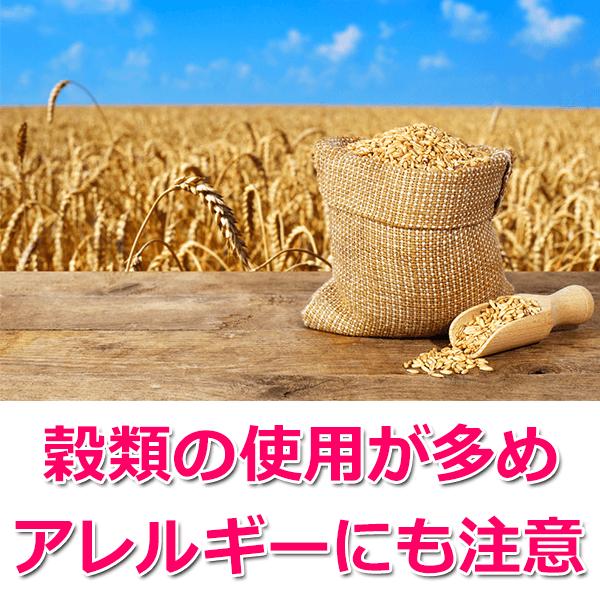 穀類について
