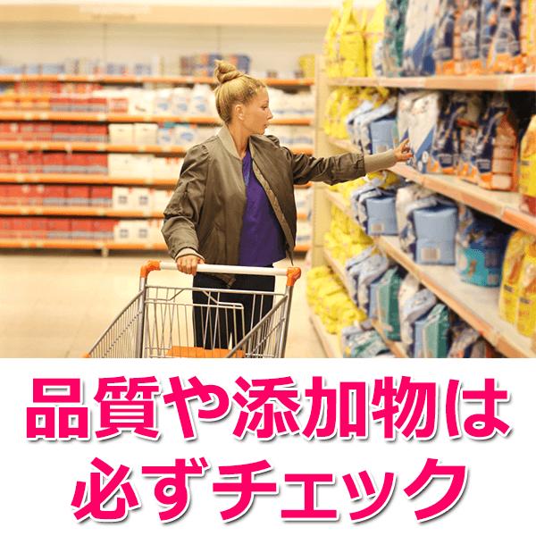 5.安全な餌であることが大前提