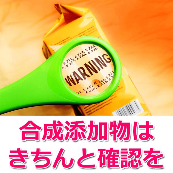 添加物には注意したい